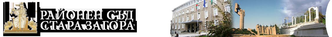 Районен съд – Стара Загора